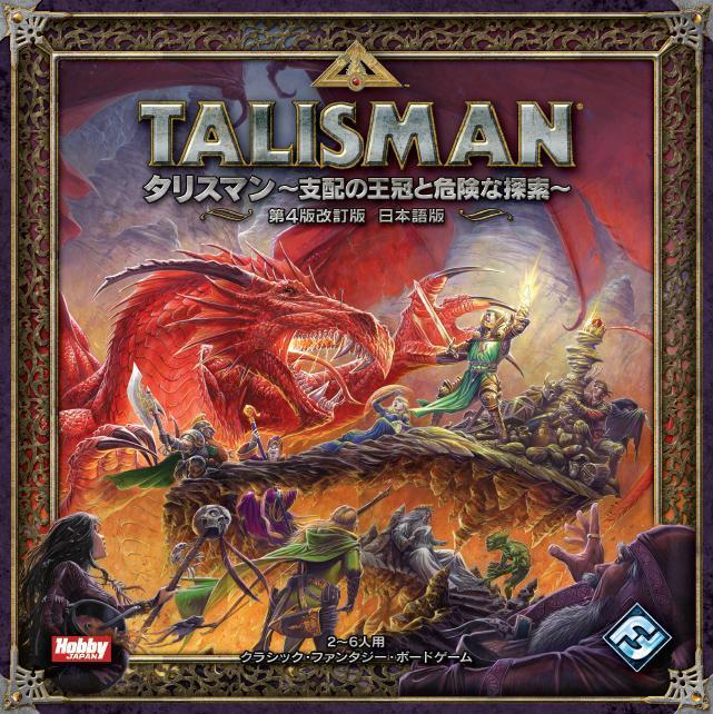 Talisman_Boxtop.JPG